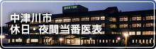 中津川市 休日・夜間当番医表