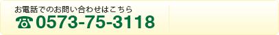 お電話でのお問い合わせはこちら 0573-75-3118