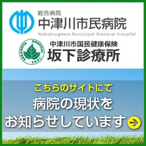 中津川市民病院と坂下診療所の現状を、わかりやすくお知らせします。